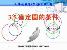 《确定圆的条件》圆PPT课件3