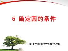 《确定圆的条件》圆PPT课件4