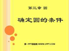《确定圆的条件》圆PPT课件5