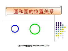 《圆和圆的位置关系》圆PPT课件4