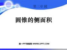 《圆锥的侧面积》圆PPT课件2