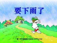 《要下雨了》PPT课件8