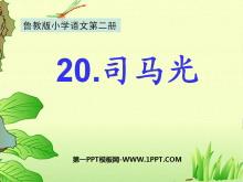 《司马光》PPT课件7