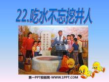 《吃水不忘挖井人》PPT课件11