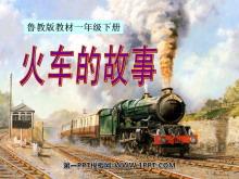 《火车的故事》PPT课件7