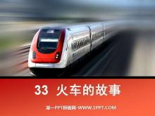 《火车的故事》PPT课件8