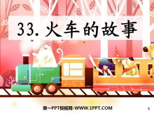 《火�的故事》PPT�n件9