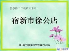 《宿新市徐公店》PPT课件5