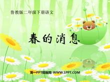 《春的消息》PPT课件5