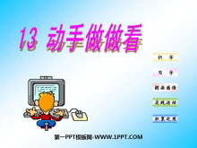 《动手做做看》PPT课件6