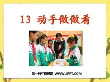 《动手做做看》PPT课件7