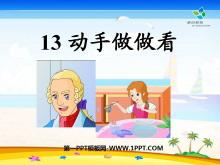 《动手做做看》PPT课件8