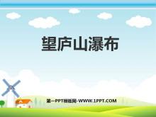 《望庐山瀑布》PPT课件7