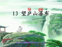 《望庐山瀑布》PPT课件8