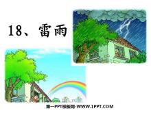 《雷雨》PPT课件8