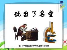《玩出了名堂》PPT课件3