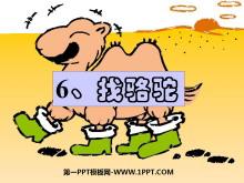 《找骆驼》PPT课件