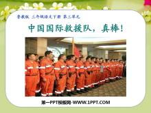《中国国际救援队,真棒》PPT课件6