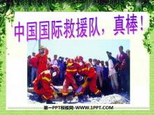 《中国国际救援队,真棒》PPT课件7