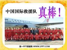 《中国国际救援队,真棒》PPT课件8