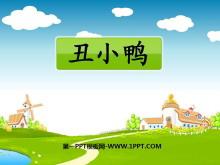 《丑小鸭》PPT课件10