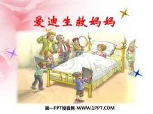 《爱迪生救妈妈》PPT课件5