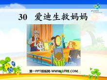 《爱迪生救妈妈》PPT课件6