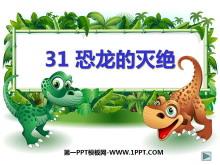 《恐龙的灭绝》PPT课件