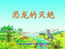 《恐龙的灭绝》PPT课件3