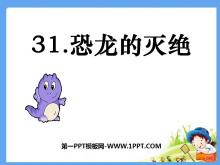 《恐龙的灭绝》PPT课件4