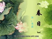 《春日》PPT课件5
