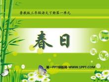 《春日》PPT课件7