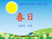 《春日》PPT课件8