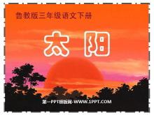 《太阳》PPT课件11