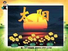 《太阳》PPT课件13