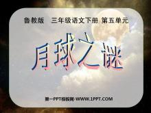 《月球之谜》PPT课件7