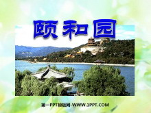 《颐和园》PPT课件8