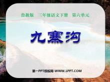 《九寨沟》PPT课件4