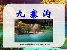 《九寨沟》PPT课件6
