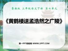 《黄鹤楼送孟浩然之广陵》PPT课件2