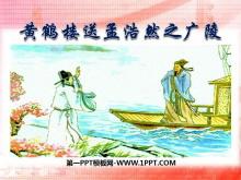 《黄鹤楼送孟浩然之广陵》PPT课件3