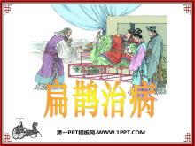 《扁鹊治病》PPT课件9