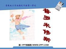 《普罗米修斯》PPT课件6