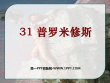 《普罗米修斯》PPT课件7