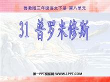 《普罗米修斯》PPT课件8