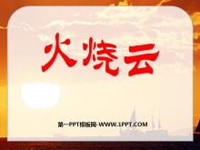 《火烧云》PPT课件4