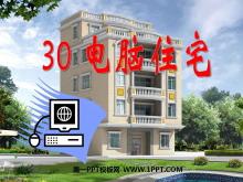 《电脑住宅》PPT课件5