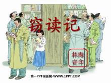 《窃读记》PPT课件6
