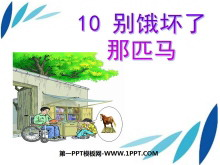 《别饿坏了那匹马》PPT课件4
