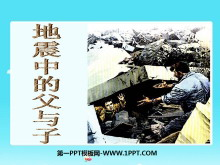 《地震中的父与子》PPT课件4